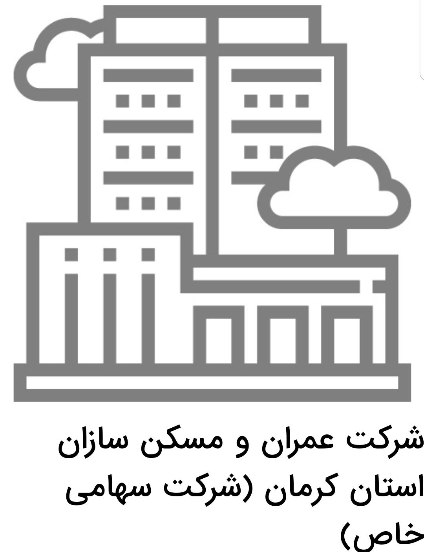 شرکت عمران مسکن سازان کرمان